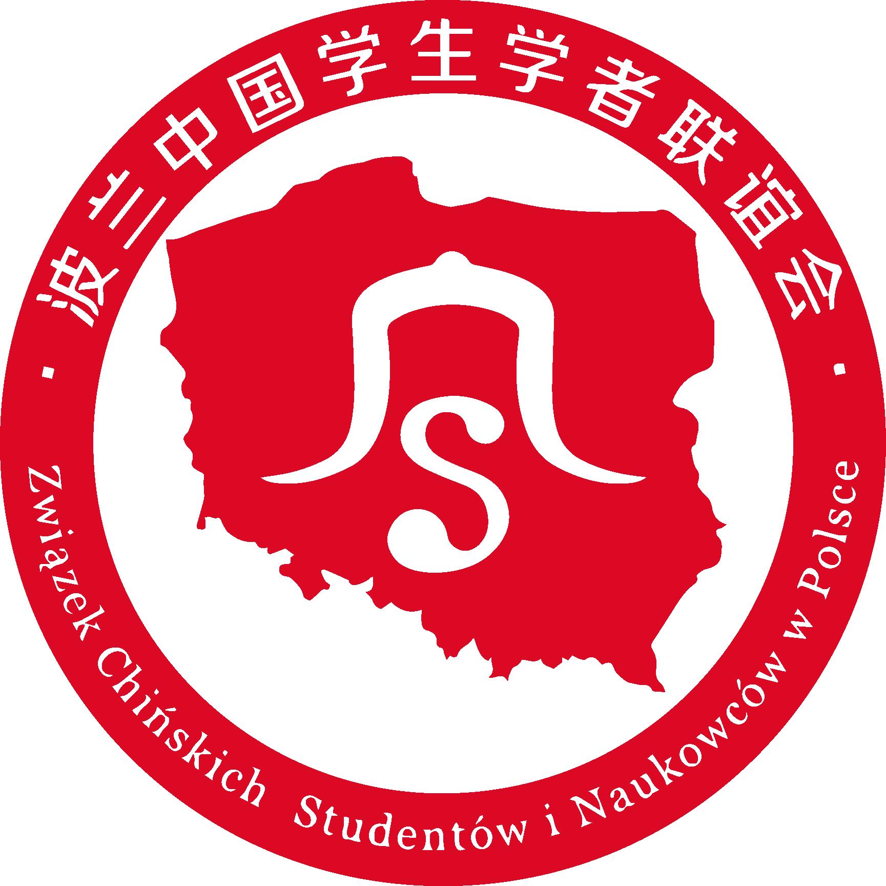 波兰中国学生学者联谊会